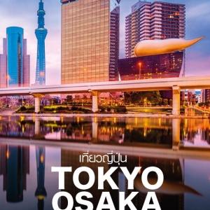 TOKYO+OSAKA+NAGOYA