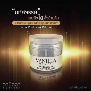 ครีมหน้าขาว VANILLA COSMETIC REVITALIZER BOOSTER MASK