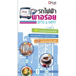 รถไฟฟ้า พาอร่อย BTS&MRT