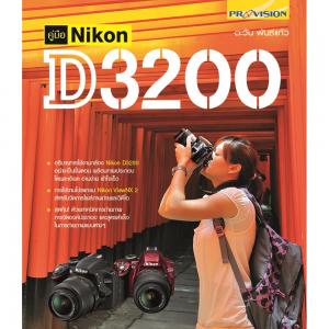 คู่มือ Nikon D3200