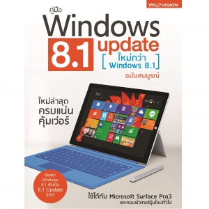 คู่มือ windows 8.1 update ฉบับสมบูรณ์