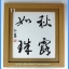 กรอบรูปไม้จริง อักษรมงคล ภาษาญี่ปุ่น ขนาดกรอบนอก 13x14.5 นิ้ว ใส่ภาพขนาด 9x10.5 นิ้ว thumbnail 1