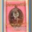 หลวงพ่อคูณ เหรียญเจริญพรคูณเจริญพร เนื้อทองแดงมันปู เลข 2143 thumbnail 1