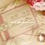 การ์ดแต่งงานพิมพ์สีหน้าเดียว(85201-85202) thumbnail 1