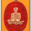 หลวงพ่อคูณ เหรียญมหาลาภ ชุดของขวัญ ทองแดงลงยา 7 สี เททองวาระ3 thumbnail 9