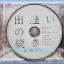 1.ซีดี.เพลงญี่ปุ่น มีให้เลือก หลายศิลปิน หลายอัลบั้ม thumbnail 101