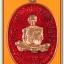 หลวงพ่อคูณ เหรียญมหาลาภ ชุดของขวัญ ทองแดงลงยา 7 สี เททองวาระ3 thumbnail 1