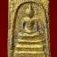 พระสมเด็จฯ พิมพ์ใหญ่ ปิดทอง (กรุทับทอง) บรรจุกรุวัดสะตือ TG 102 thumbnail 1