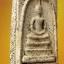 พระสมเด็จฯ พิมพ์พระประธาน (นิยม) กรุวัดสะตือ WST 210 thumbnail 2