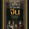 ประวัติศาสตร์จีน (ปกแข็ง) (History of China) [mr05]