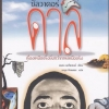 ซัลวาดอร์ ดาลิ เรื่องเหนือจริงยิ่งกว่าภาพเหนือจริง (Dali & I: The Surreal Story)