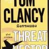 มังกรผยอง (Threat Vector) (Jack Ryan Universe #15)
