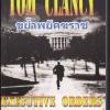 ขย้ำพยัคฆราช (Executive Orders) (Jack Ryan Universe #9)