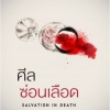 ศีลซ่อนเลือด (Salvation In Death) (In Death #27) [mr01]