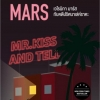 เวโรนิกา มาร์ส กับคดีปริศนาเล่ห์ราคะ (Veronica Mars Mr.Kiss and Tell) [mr01]