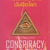กรณีสมคบคิดบันลือโลก (Conspiracy Theory) [mr04]