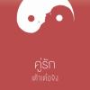 คู่รักเต้าเต๋อจิง: คำสอนเก่าแก่สำหรับคู่รักยุคใหม่ (The Couple's Tao Te Ching) [mr04]