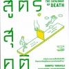 สูตรสุคติ (The Catalogue of Death) [mr07]