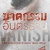 ฆาตกรรมอันตรธาน (Vanish) (Rizzoli & Isles #5) [mr01]