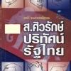 ส.ศิวรักษ์ปริทัศน์รัฐบาลไทย