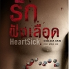 รักฝังเลือด (HeartSick) (Archie Sheridan & Gretchen Lowell #1) [mr01]
