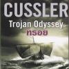 ทรอย (Trojan Odyssey) (Dirk Pitt #17)