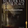 ฆาตกรรมที่แอสเตอร์เพลซ (Murder on Astor Place) (Gaslight Mystery #1)