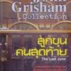 ลูกขุนคนสุดท้าย (The Last Juror) (John Grisham)