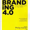 BRANDING 4.0 From Human Spirit to Your Spirit [mr01]