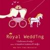 บันทึกของเจ้าหญิง: งานแต่งงานของเจ้าหญิง (Royal Wedding) (The Princess Diaries Series #11)