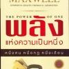 พลังแห่งความเป็นหนึ่ง (The Power of One) (John C. Maxwell)