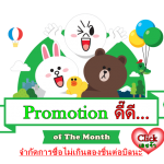 !!!Promotion!!! ดี๊ดี.............. of The Month