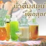 Herbal Infusion (เครื่องดื่มสมุนไพรต่างๆ)