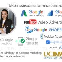 คอร์สอบรมการทำโฆษณาเฟสบุค (facebook ads) และ กูเกิ้ล แอดเวิร์ดส์ (Google adwords) เพื่อเพิ่มยอดขายอย่างยั่งยืน