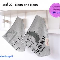 ผ้าซับน้ำลายสามเหลี่ยม ผ้ากันเปื้อนเด็ก / เซตที่ 22 : Moon and Moon (2 ผืน/เซต)