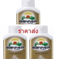 Banner Plus - 3 * 100 เม็ด