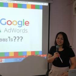 คอร์สส่วนตัวอบรมการทำโฆษณา Google Adwords เพื่อสร้างยอดขายอย่างยั่งยืน!! โดยอาจารย์ใบตอง