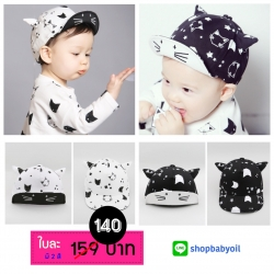 หมวกแก๊ป หมวกเด็กแบบมีปีกด้านหน้า ลาย CAT (มี 2 สี)