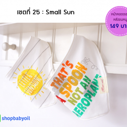 ผ้าซับน้ำลายสามเหลี่ยม ผ้ากันเปื้อนเด็ก / เซตที่ 25 : Small Sun (2 ผืน/เซต)
