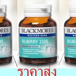 Blackmores Billberry 3 * 60 เม็ด