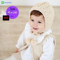 หมวกไหมพรมถักมือ หมวกบีนนี่สำหรับเด็ก สีพื้น (มี 2 สี)