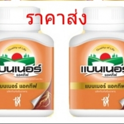 Banner Actif - 2 * 30 capsules