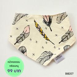 ผ้าซับน้ำลายสามเหลี่ยม ผ้ากันเปื้อนเด็ก [ผืนเล็ก] / Beige Feathers