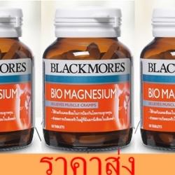 Blackmores Bio Magnesium 3 * 50 เม็ด