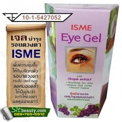 เจลบำรุงสุขภาพผิวรอบดวงตา อีสมีอายเจล (ISME) บรรจุ 10 กรัม