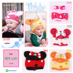 หมวกไหมพรมสำหรับเด็ก หมวกกันหนาว ลายมินนี่เม้าส์ (มี 4 สี)