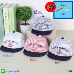 หมวกแก๊ป หมวกเด็กแบบมีปีกด้านหน้า ลาย SUPER MARINE (มี 4 สี)