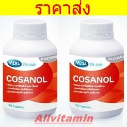 Mega We Care Cosanol - 2 * 30 เม็ด