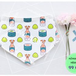 ผ้าซับน้ำลายสามเหลี่ยม ผ้ากันเปื้อนเด็ก [ผืนเล็ก] / Sushi