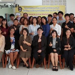 สัมมนา อบรม digital Marketing สอนการตลาดออนไลน์เพื่อผู้ประกอบการSME ณ มหาวิทยาลัยราชภัฏ ภูเก็ต โดยอาจารย์ใบตอง SV Training